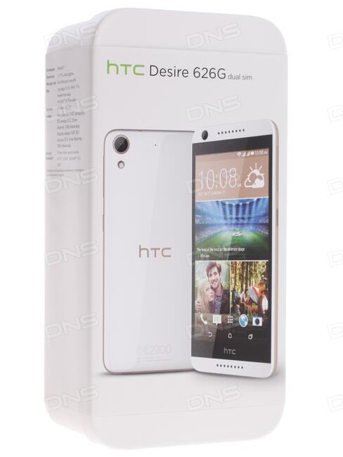 телефон htc desire 626 dual sim цена