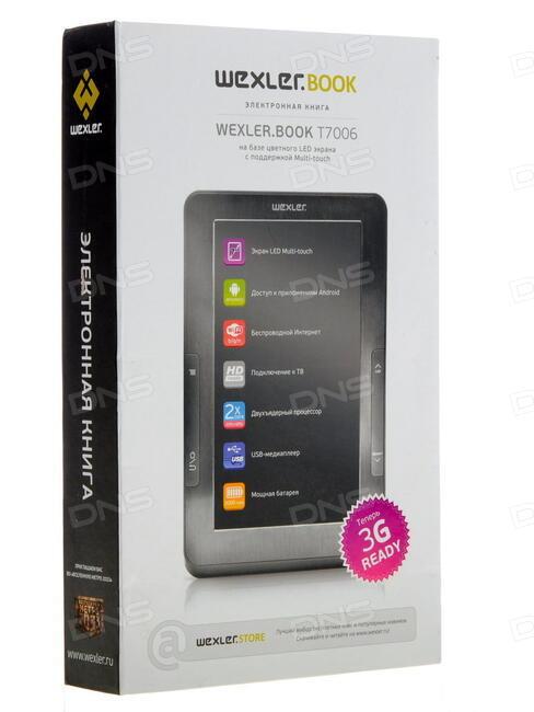 Как скачать книги на электронную книгу wexler