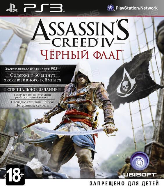 Скачать бесплатно игру Ассасин крид 4 блек флаг