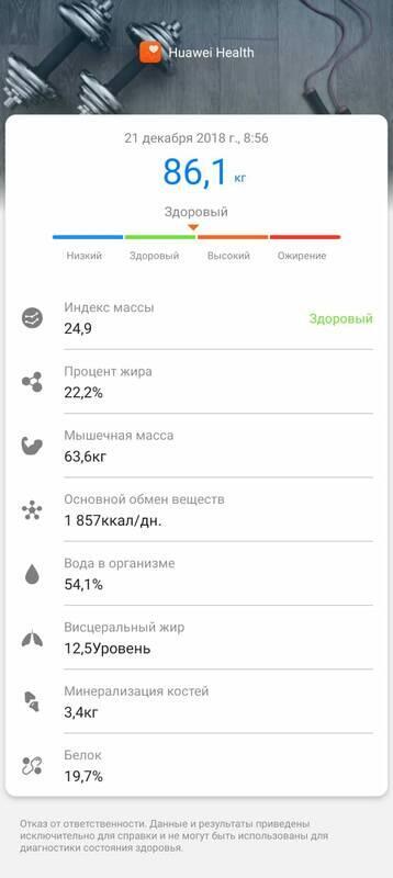 Купить Весы Huawei AH100 Body Fat Scale в интернет магазине DNS   Характеристики, цена Huawei AH100 Body Fat Scale | 1169082
