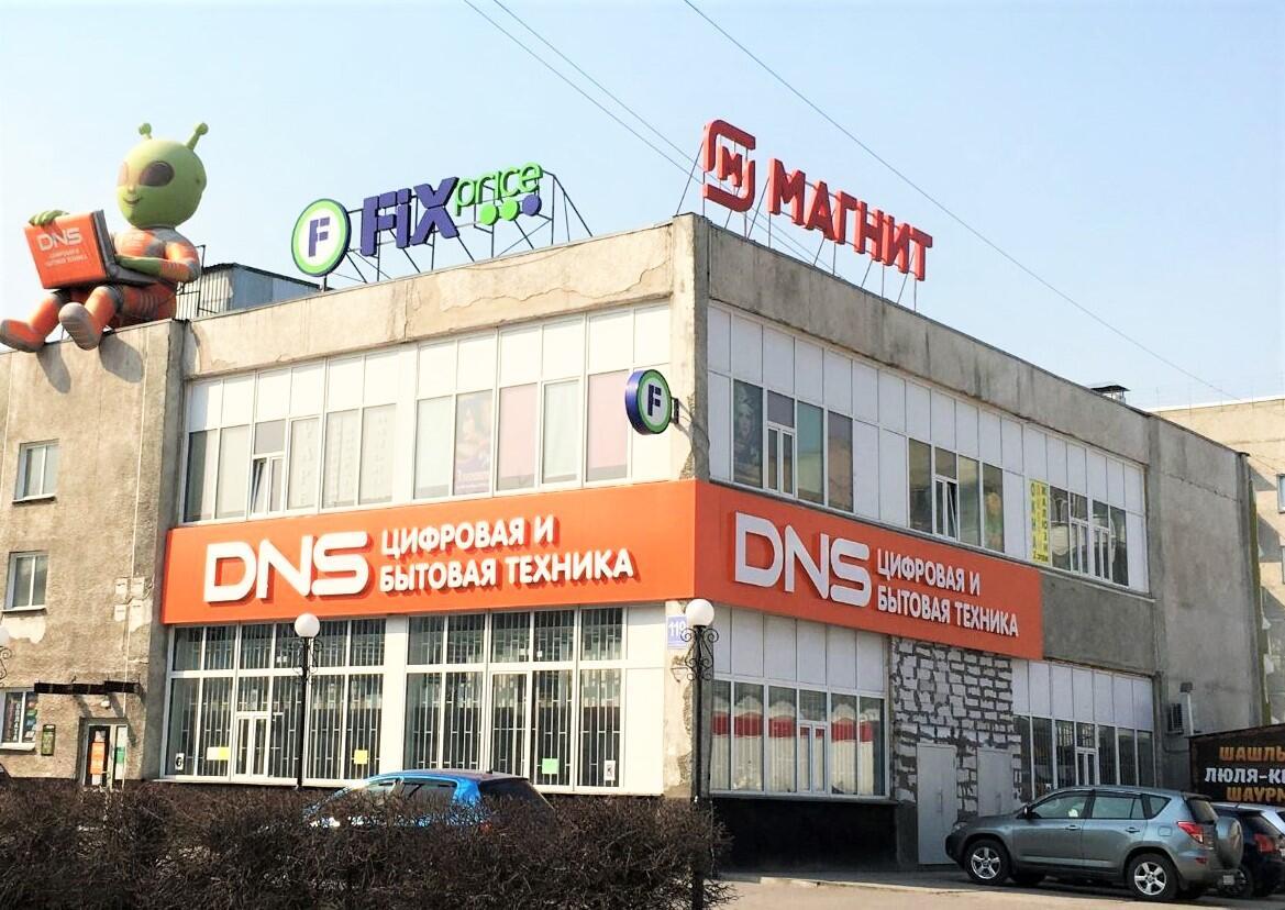 Сайт Магазин Днс Барабинск