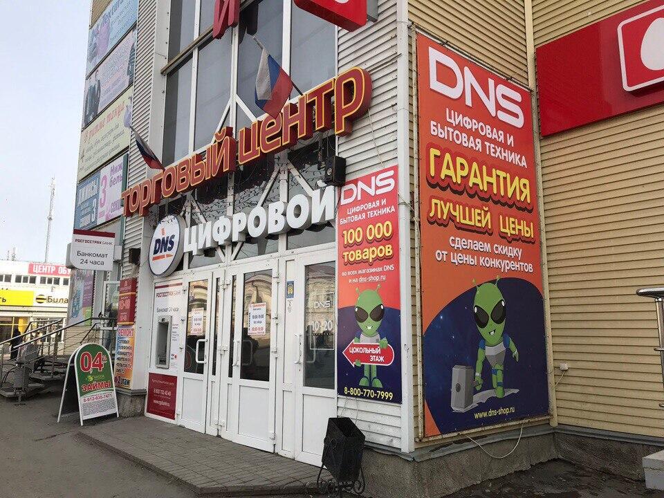 Курган – магазин DNS ТЦ «Даниловский»   адрес, телефон, часы работы ... 97185f16f81
