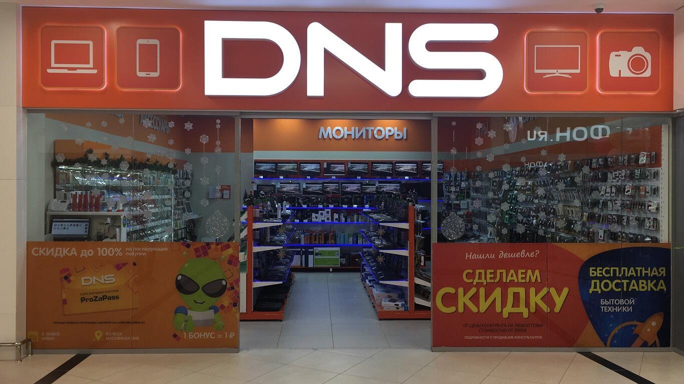 Dns Златоуст Интернет Магазин