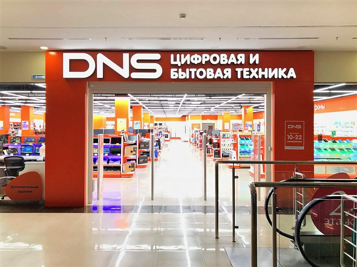 Москва – магазин DNS Москва, ТЦ Шоколад Беляево   адрес, телефон ... e41e3b0327e