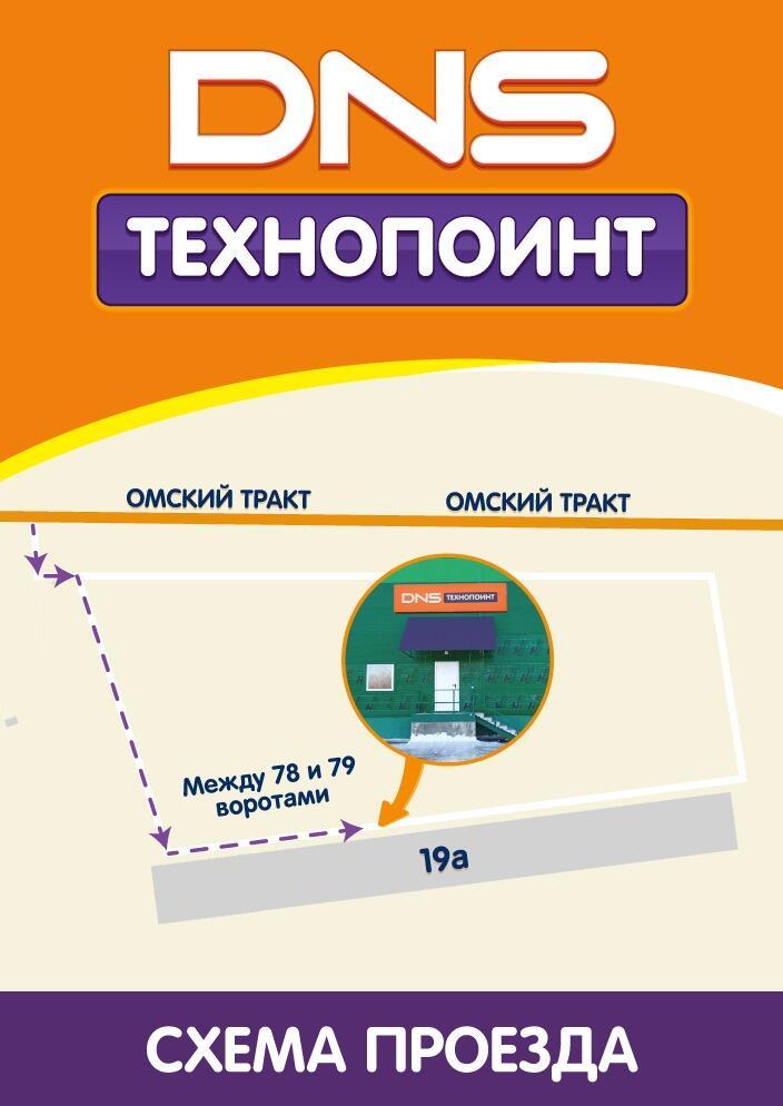 Днс Технопоинт Хабаровск Интернет Магазин Каталог Товаров