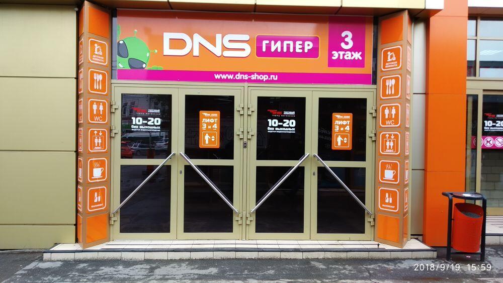 6207a367d42c1 Иркутск – магазин DNS ТЦ «Торговый комплекс» : адрес, телефон, часы ...