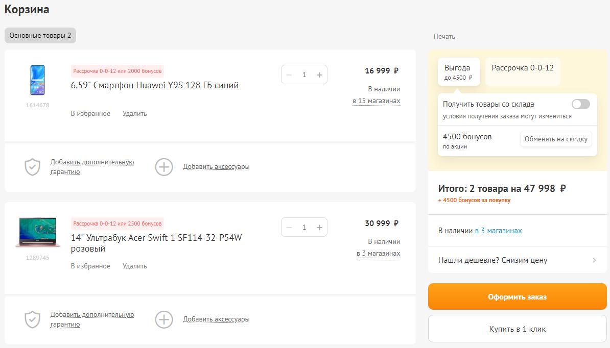 Сравнение товаров - DNS – интернет магазин цифровой и бытовой техники по доступным ценам.