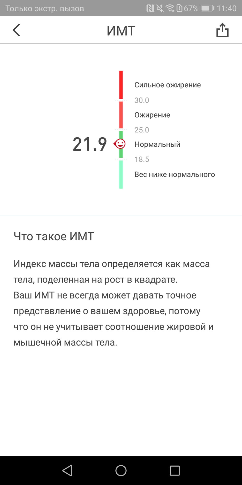 Bytovaya Tehnika - Kontrol za vesom v odin klik. Obzor umnyh vesov Picooc S3 Lite.