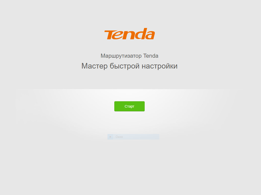 Setevoe oborudovanie - Obzor i testirovanie marshrutizatora Tenda AC7 i USB-adaptera Tenda U9