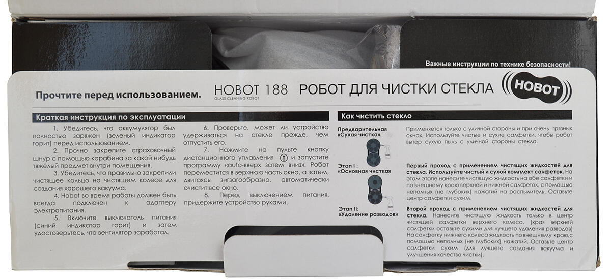 Bytovaya Tehnika - Obzor moyshcika okon Hobot-188