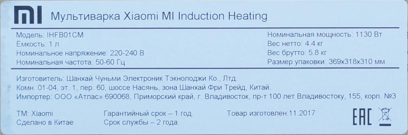 Bytovaya Tehnika - Obzor multivarki Xiaomi MI Induction Heating