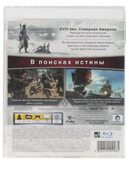 Игра для PS3 Assassin's Creed: Изгой