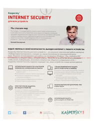 Антивирус Kaspersky Internet Security Multi-Device