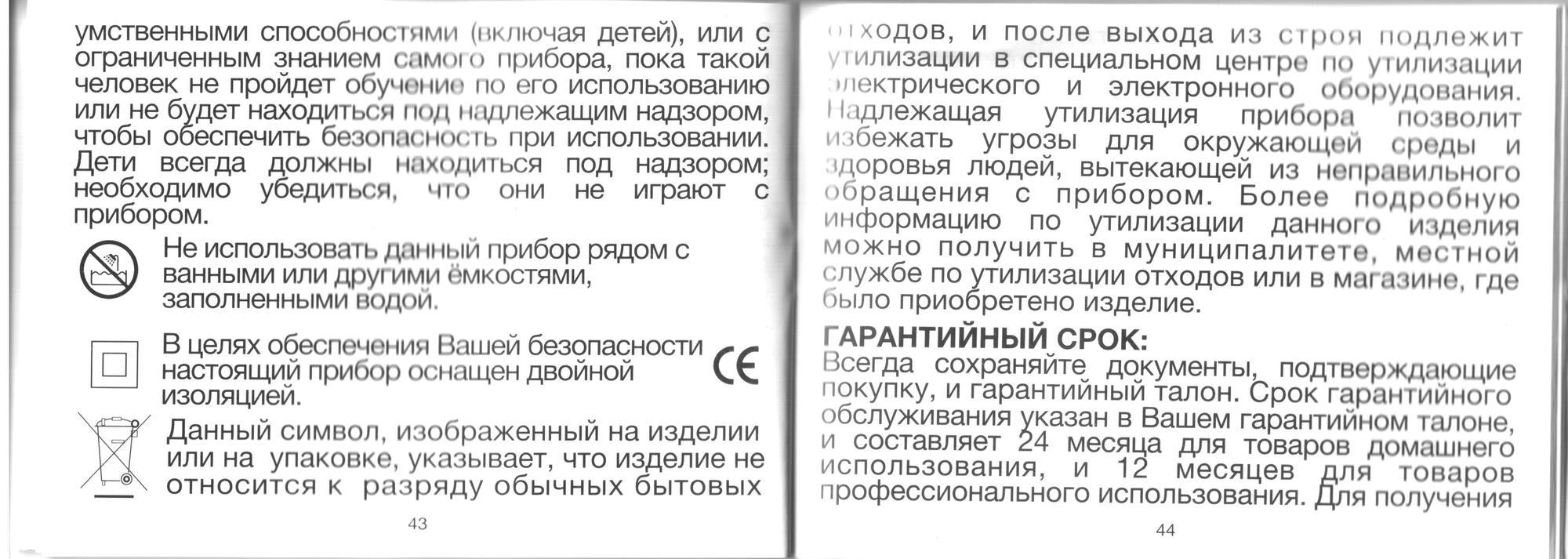 Bytovaya Tehnika - Obzor rascheski-vypryamitelya Ga.Ma Keration Extreme GB0105