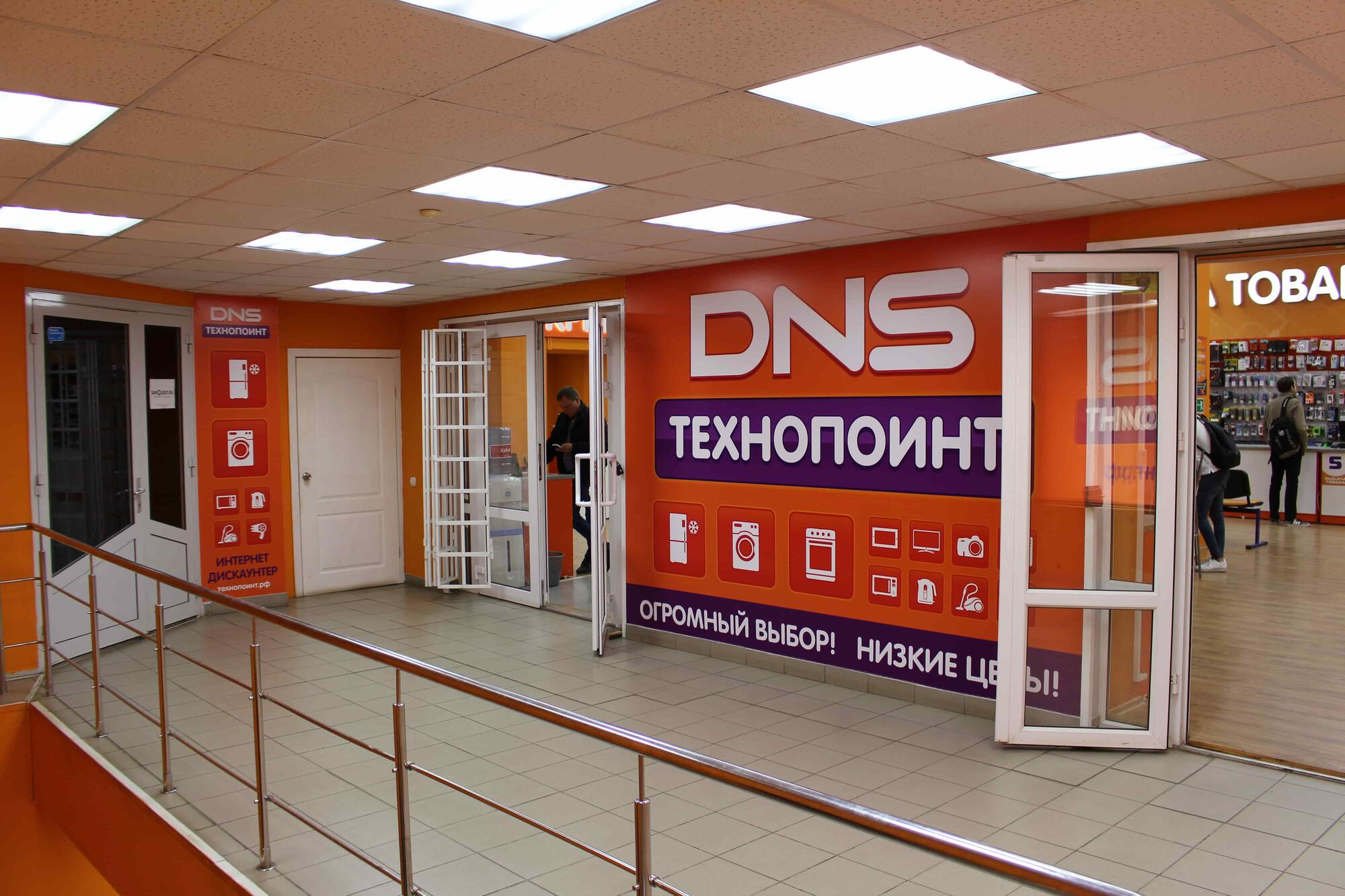 Магазины DNS в г Саратов  dnsshopru