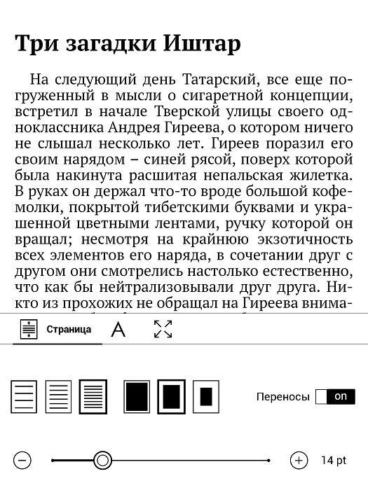 Planshety i elektronnye knigi - Obzor flagmanskogo 6-dyuymovogo ridera-2018 PocketBook 632: «oblako», dva yadra, dva mesyatsa avtonomki i tri goda garantii