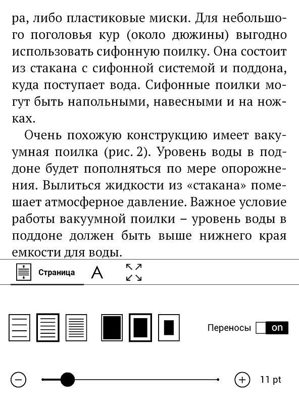Planshety i elektronnye knigi - Obzor PocketBook 632 Aqua: kogda rider ne boitsya vody i svetitsya raznymi tsvetami