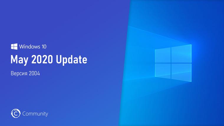 May 2020 10 windows