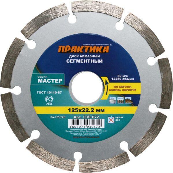 диски для болгарки по бетону