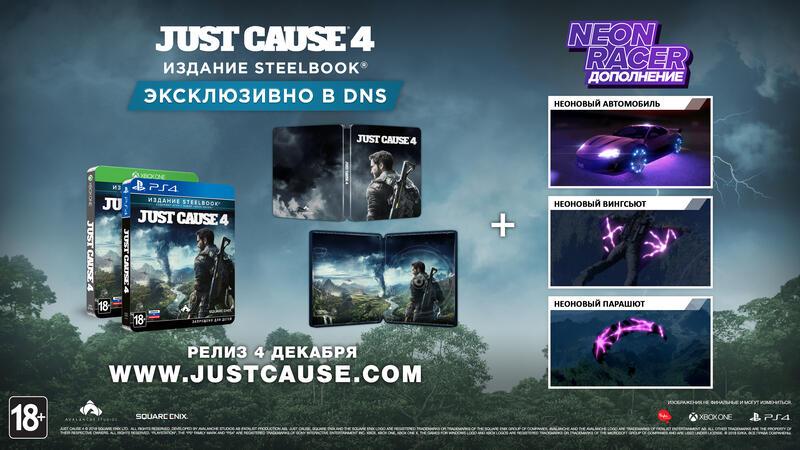 Картинки по запросу Just Cause 4 Steelbook Edition