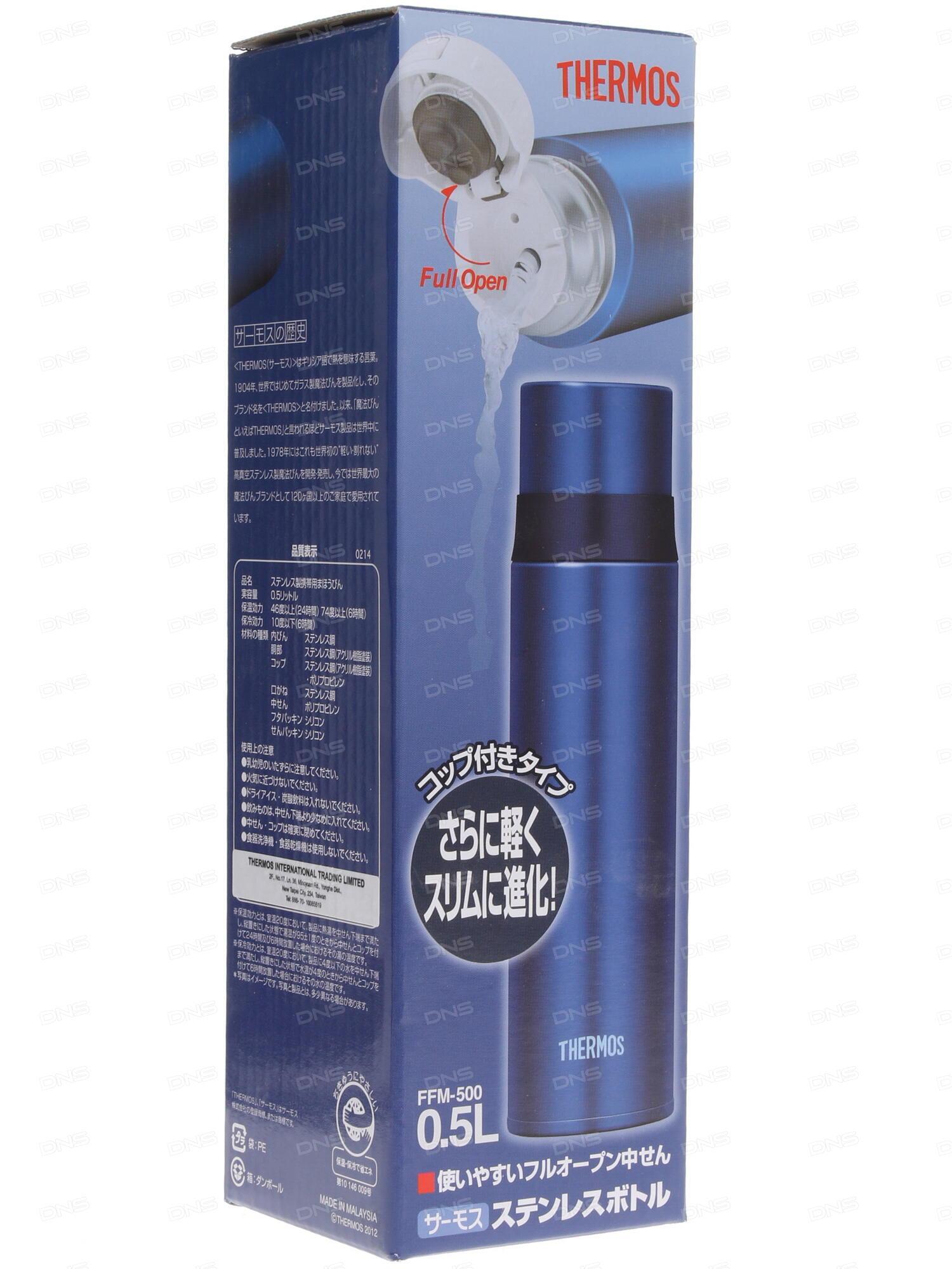 Термос Thermos FFM-500 500ml FFM-500-BL