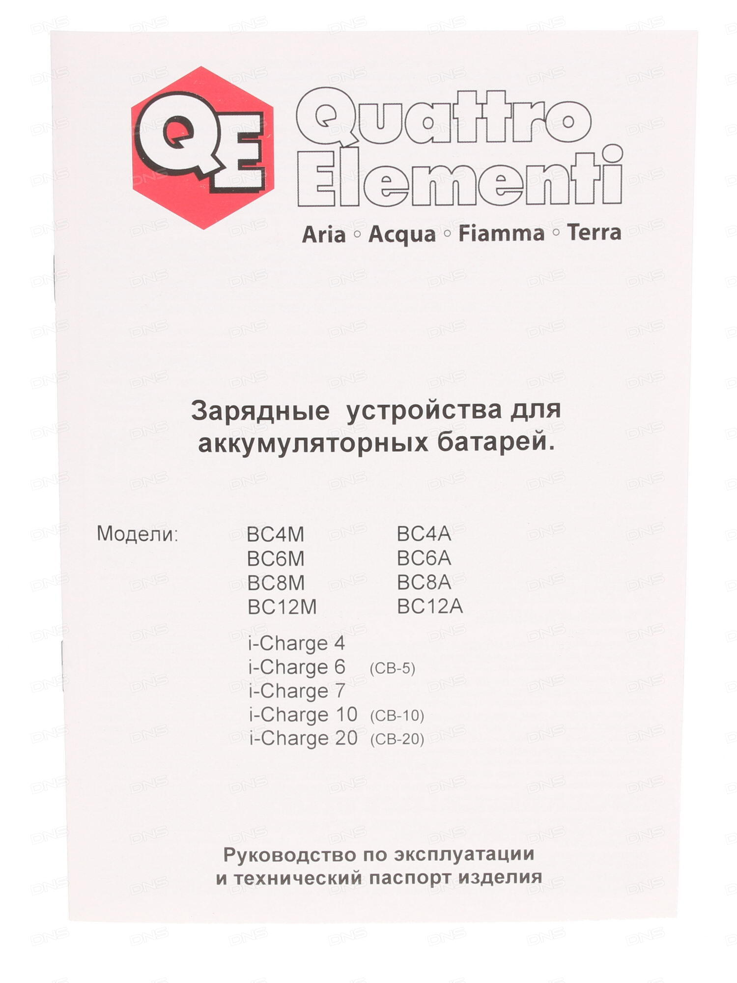 Устройство зарядное Quattro elementi 771-169i-charge20
