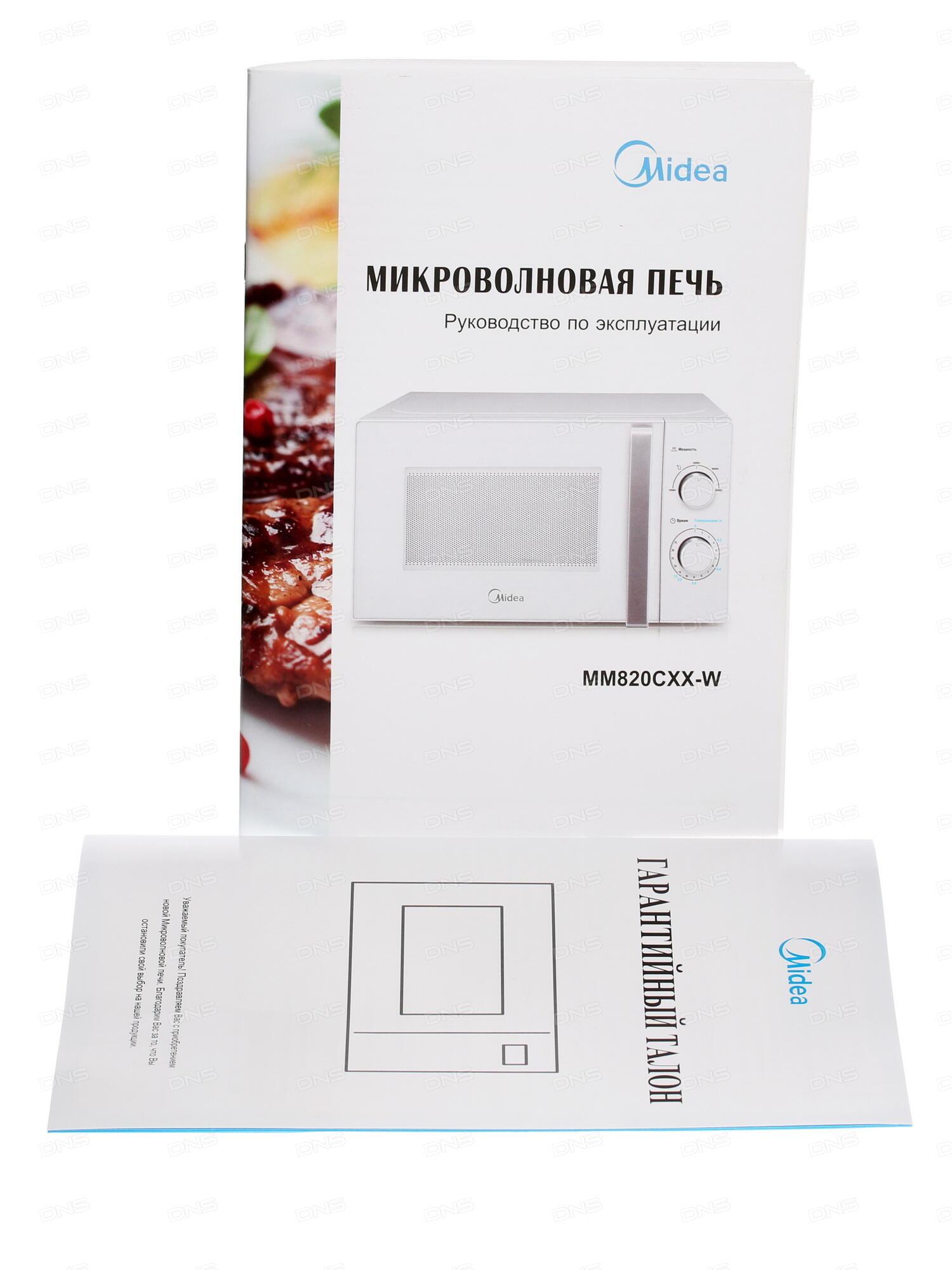 Микроволновая печь MIDEA MM720CMF