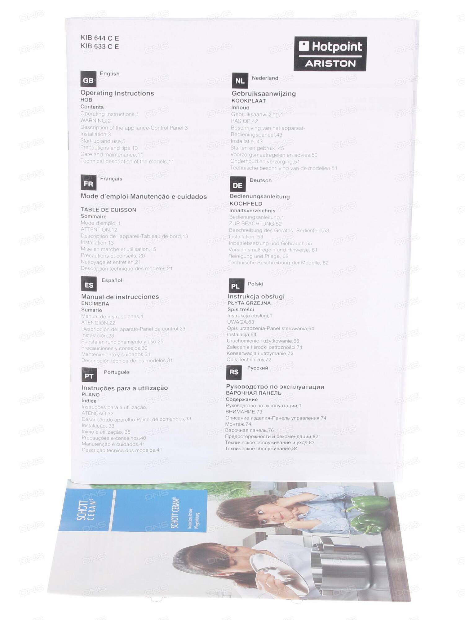 Варочная панель Bosch PKM875DP1D