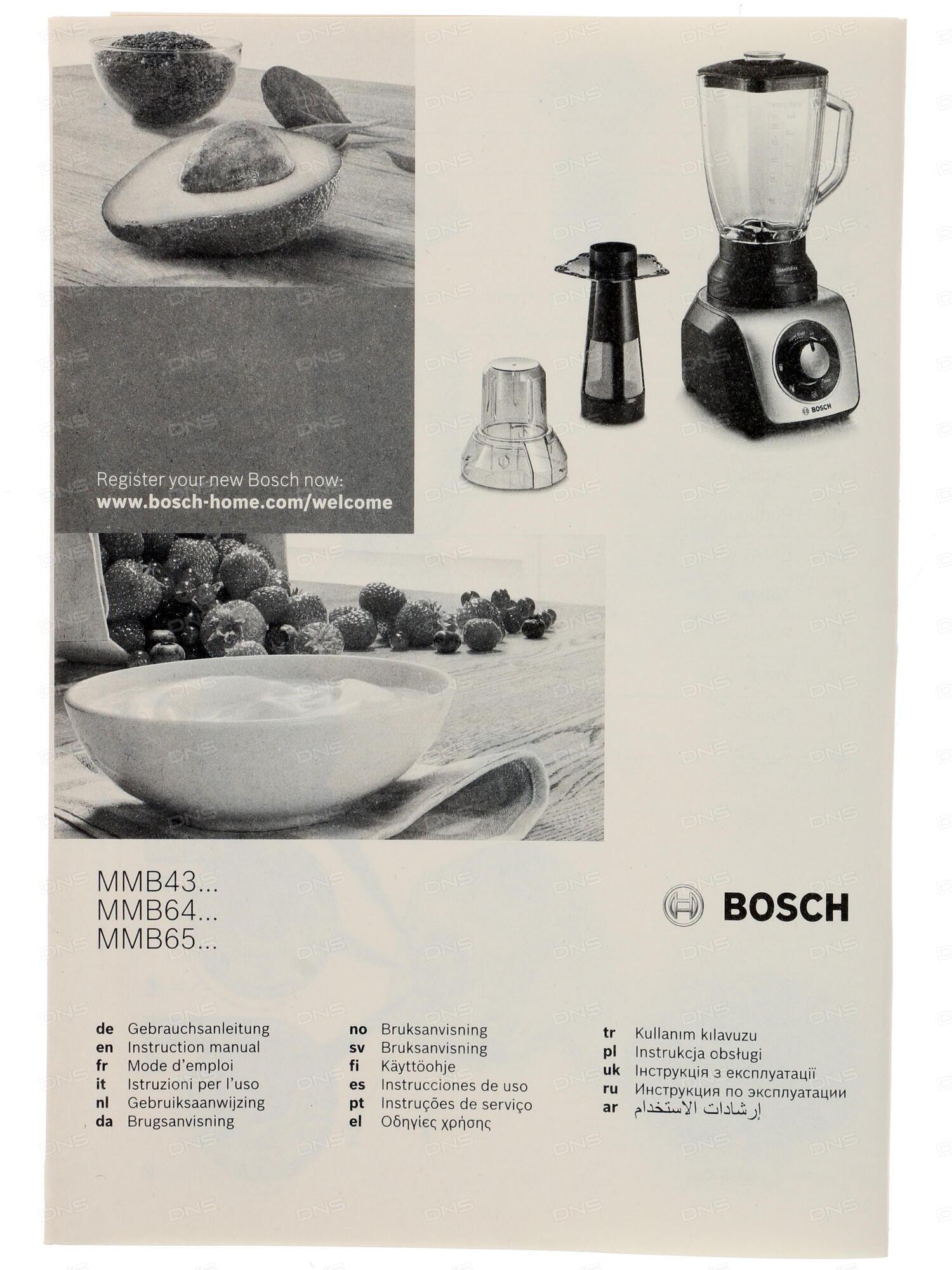 Блендер Bosch MMB43G2B