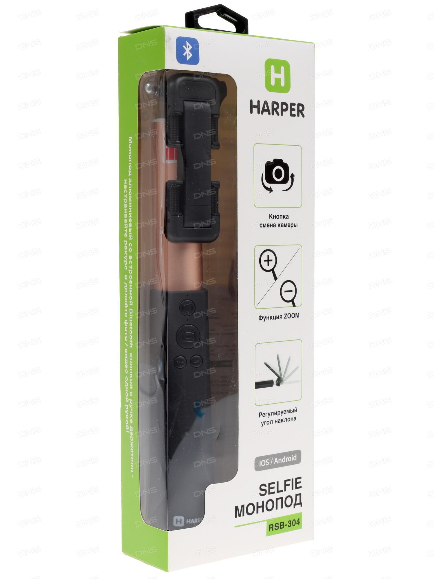Монопод HARPER RSB-304 Gold (H00001108)
