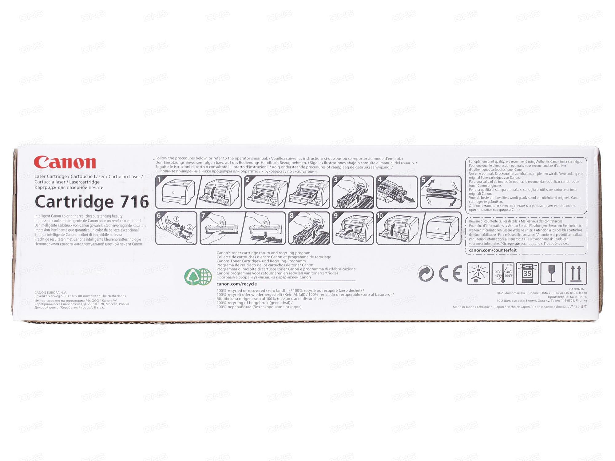 Картридж Canon 716 Y для LBP-5050 / 5050N MF8030CN / 8050CN. Жёлтый. 1500 страниц.