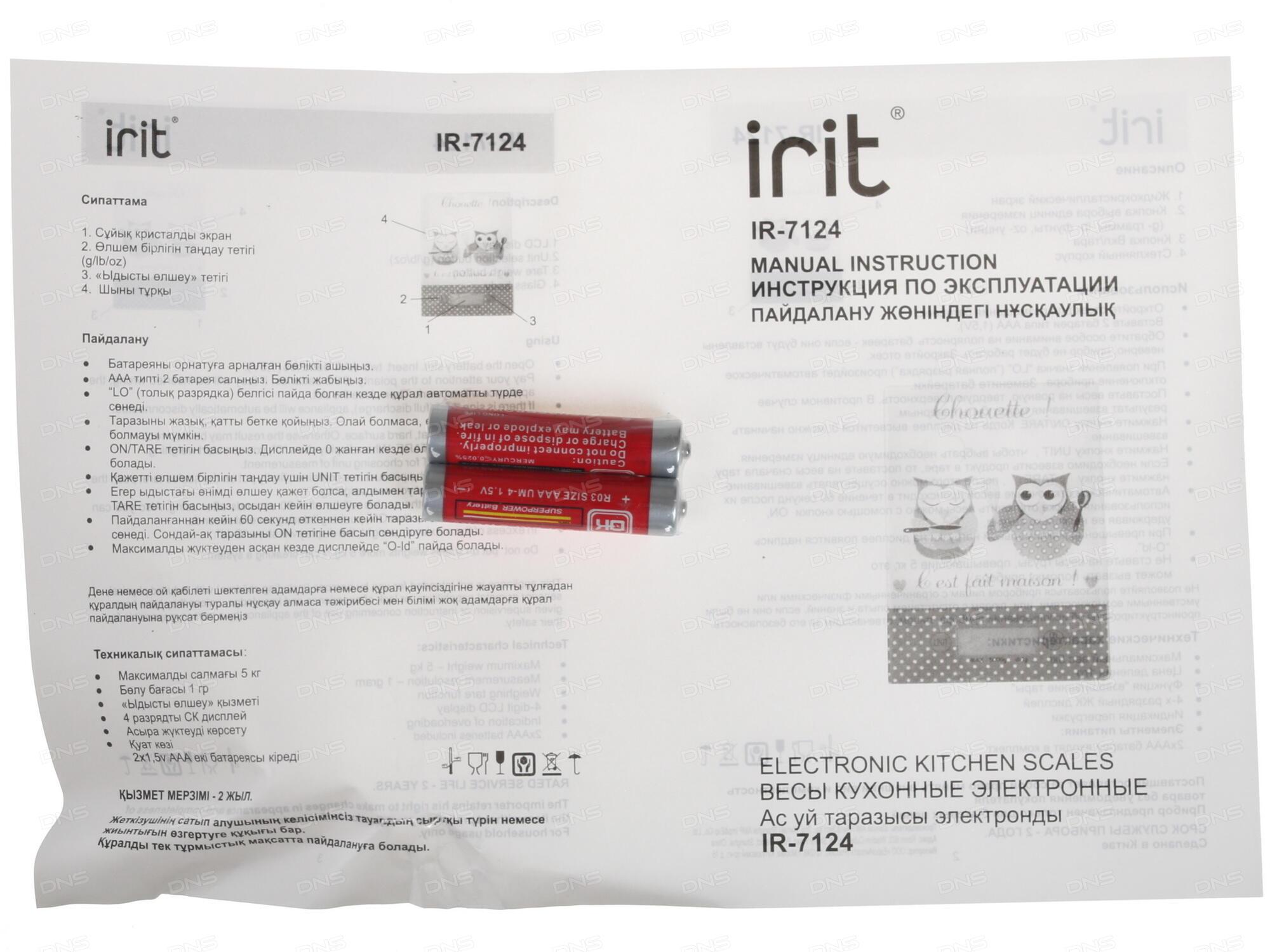 Весы кухонные Irit IR-7119 голубой