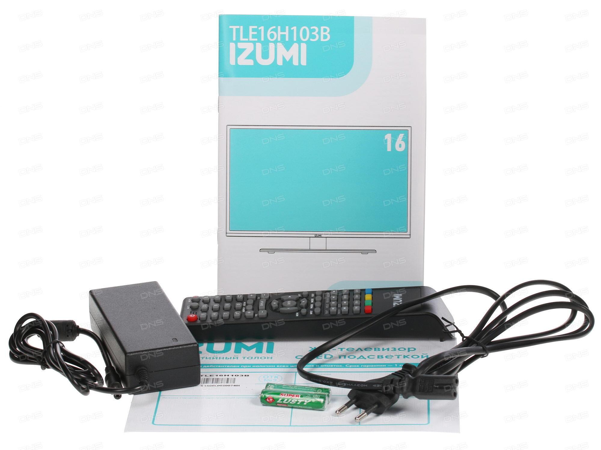 купить телевизор 16