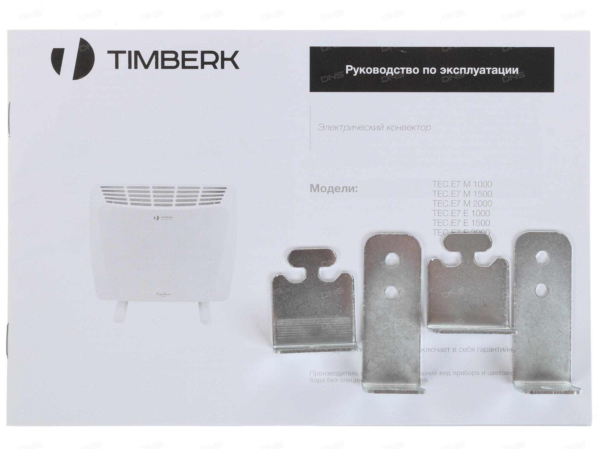 Конвектор Timberk TEC.E7 M 1500