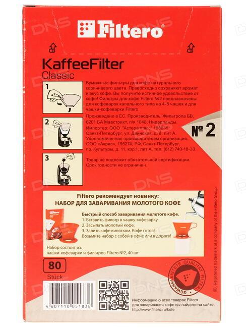 1b72ca855e90 Купить Одноразовые фильтры Filtero Classic №2 в интернет магазине ...