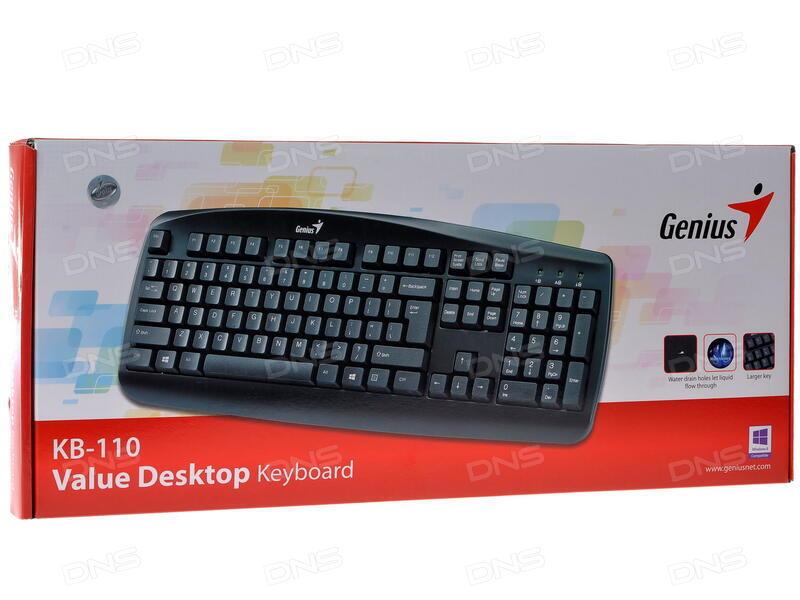 драйвер для клавиатуры Genius Kb 0138 скачать - фото 5