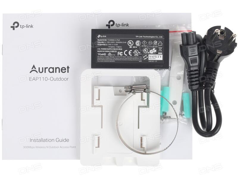 Точка доступа TP-Link CPE520