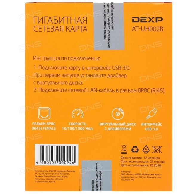 e0e06635947b5 Купить Сетевая карта DEXP AT-UH002B в интернет магазине DNS ...