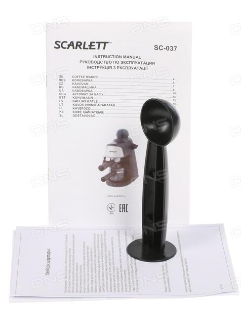 Отзыв о кофеварка бойлерная scarlett sc-037   хороший кофе.