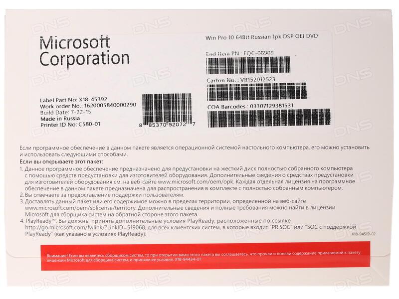 Windows 10 купить лицензию цена официальный сайт самогонный или ректификационная колонна