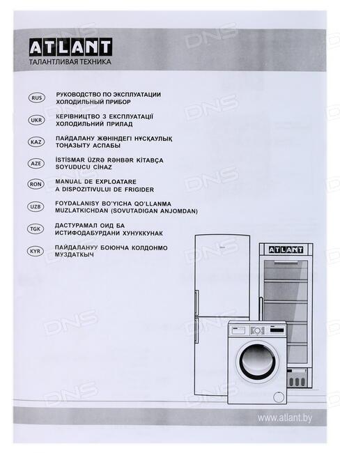 технические характеристики холодильник Atlant мх 5810 62 белый