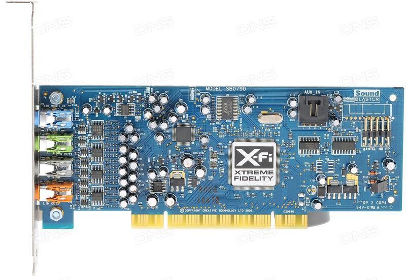 Creative Sound Blaster X Fi Xtreme Audio скачать драйвер для Windows 7 - фото 6