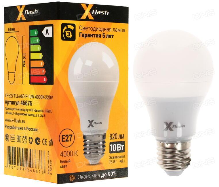 Энергосберегающие лампы саратов