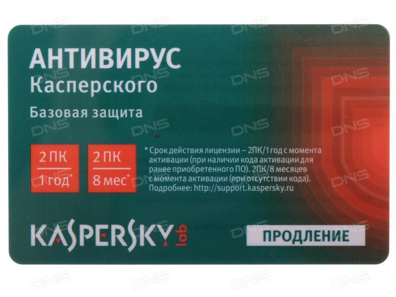 Ключи К Антивирусу Касперского Из Журнала Chip