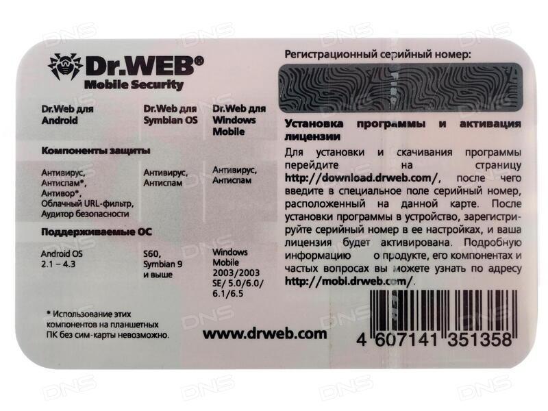 Купить Антивирус Dr Web Mobile Security в интернет магазине DNS   Характеристики, цена Dr Web Mobile