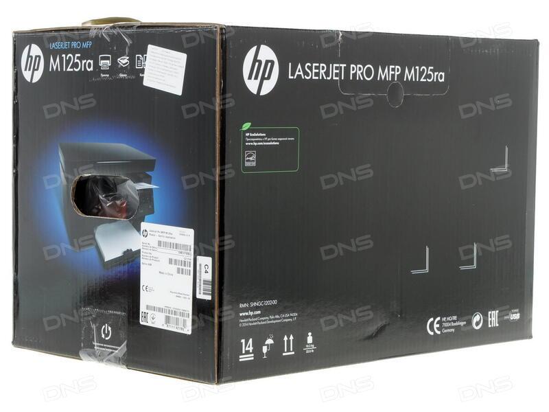 Hp Laserjet Pro Mfp M125a скачать драйвер бесплатно Windows 7 - фото 9