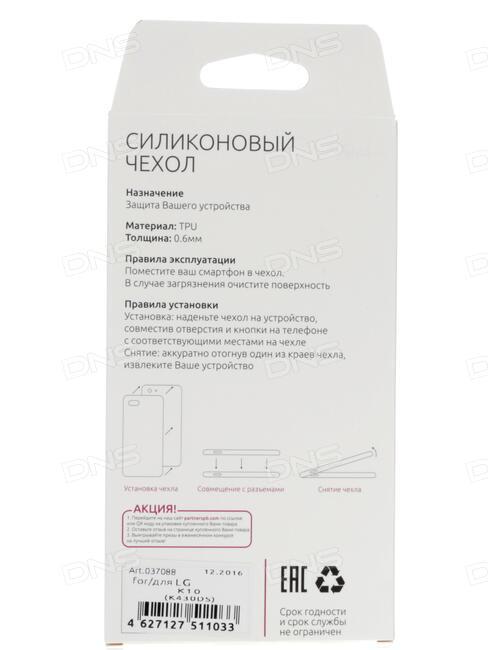 Накладка силикон iBox Crystal для LG K4 прозрачный