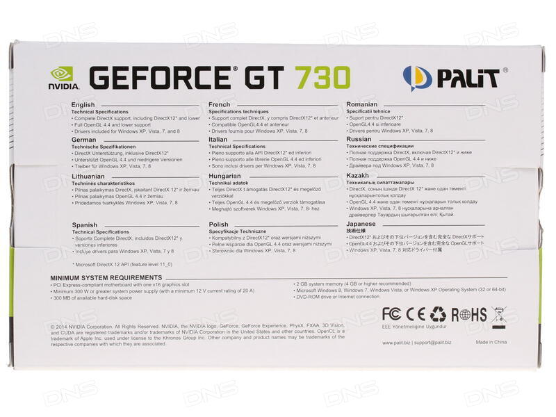 скачать драйвер на видеокарту Nvidia Geforce Gt 730 для Windows 7 64 - фото 10