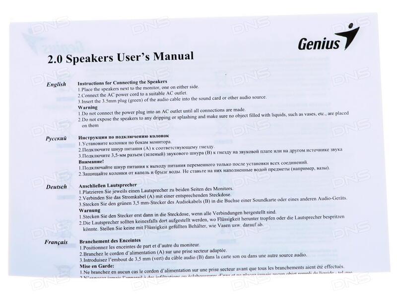 01c84ae5e416 Отзывы покупателей о Колонки 2.0 Genius SP-J330. Интернет-магазин DNS