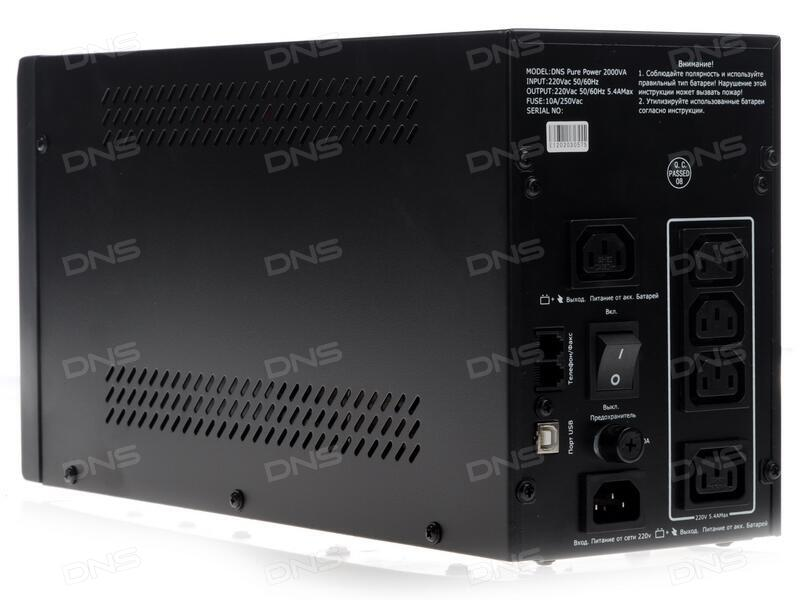 Dns pure power 2000va инструкция